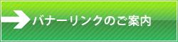bnr_linknav