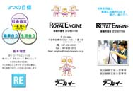 jpdf-01-royal-engine