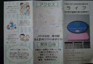 jpdf-01-Life&Employment