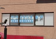 jimg-01 ワークスタジオ松戸 A型